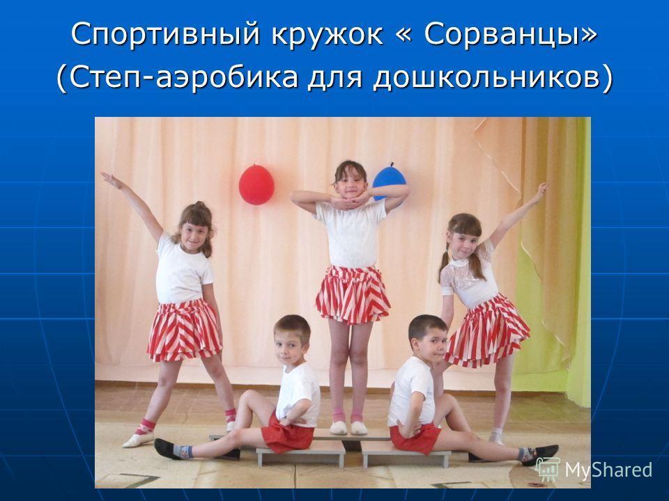 Спортивный кружок « Сорванцы» (Степ-аэробика для дошкольников)