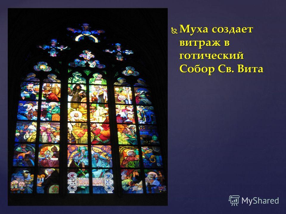 Муха создает витраж в готический Собор Св. Вита Муха создает витраж в готический Собор Св. Вита 21