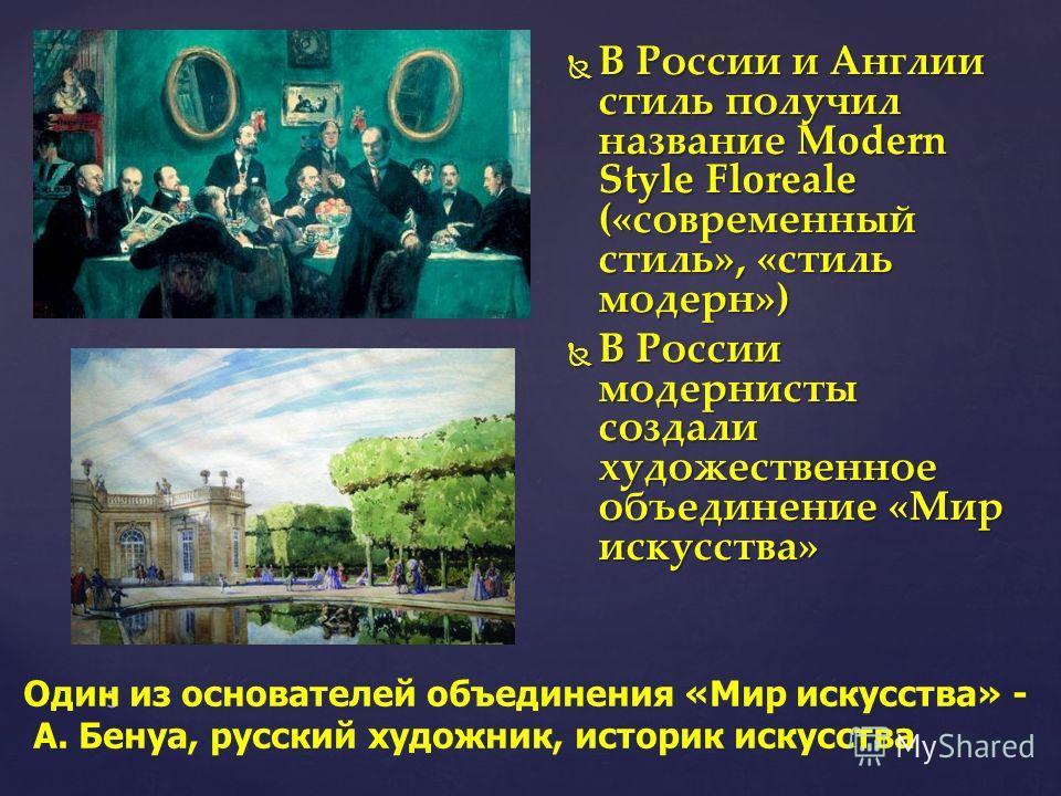 В России и Англии стиль получил название Modern Style Floreale («современный стиль», «стиль модерн») В России и Англии стиль получил название Modern Style Floreale («современный стиль», «стиль модерн») В России модернисты создали художественное объед