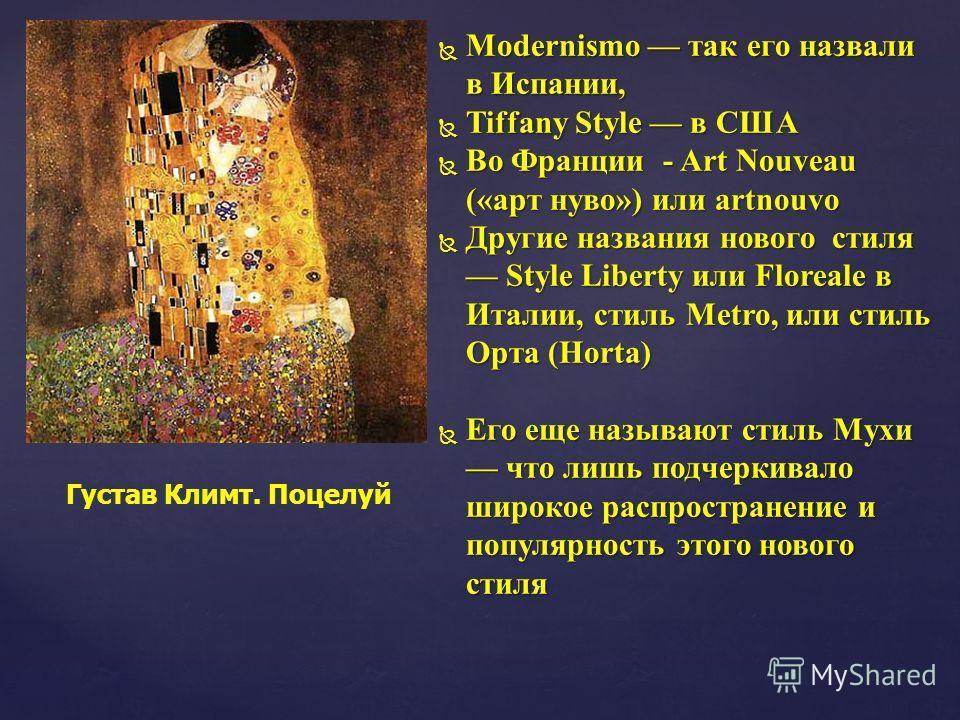 Modernismo так его назвали в Испании, Modernismo так его назвали в Испании, Tiffany Style в США Tiffany Style в США Во Франции - Art Nouveau («арт нуво») или artnouvo Во Франции - Art Nouveau («арт нуво») или artnouvo Другие названия нового стиля Sty