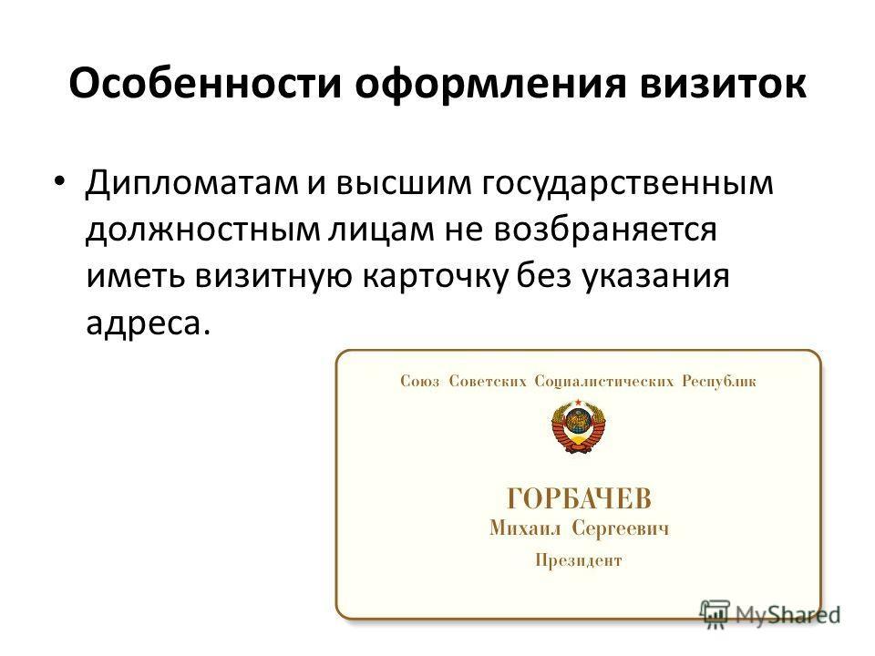 Особенности оформления визиток Дипломатам и высшим государственным должностным лицам не возбраняется иметь визитную карточку без указания адреса.