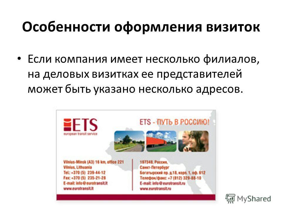 Особенности оформления визиток Если компания имеет несколько филиалов, на деловых визитках ее представителей может быть указано несколько адресов.