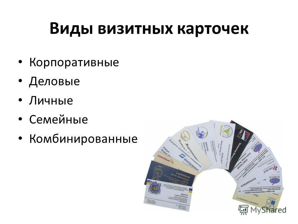 Виды визитных карточек Корпоративные Деловые Личные Семейные Комбинированные