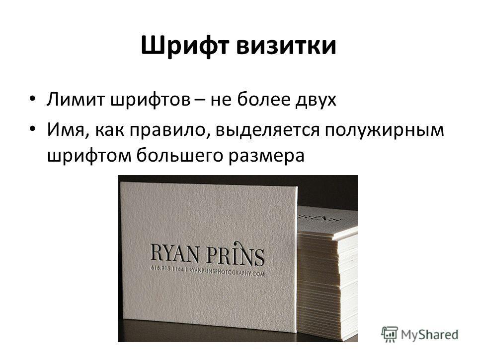 Шрифт визитки Лимит шрифтов – не более двух Имя, как правило, выделяется полужирным шрифтом большего размера