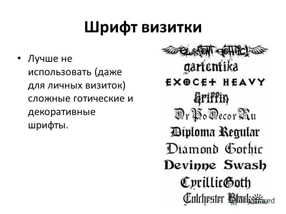 Шрифт визитки Лучше не использовать (даже для личных визиток) сложные готические и декоративные шрифты.