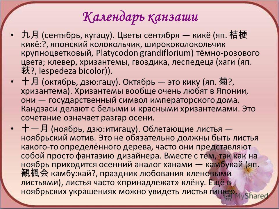 Календарь канзаши (сентябрь, кугацу). Цветы сентября кикё (яп. кикё:?, японский колокольчик, ширококолокольчик крупноцветковый, Platycodon grandiflorium) тёмно-розового цвета; клевер, хризантемы, гвоздика, леспедеца (хаги (яп. ?, lespedeza bicolor)).
