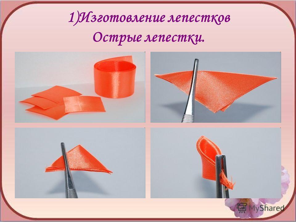 1)Изготовление лепестков Острые лепестки.