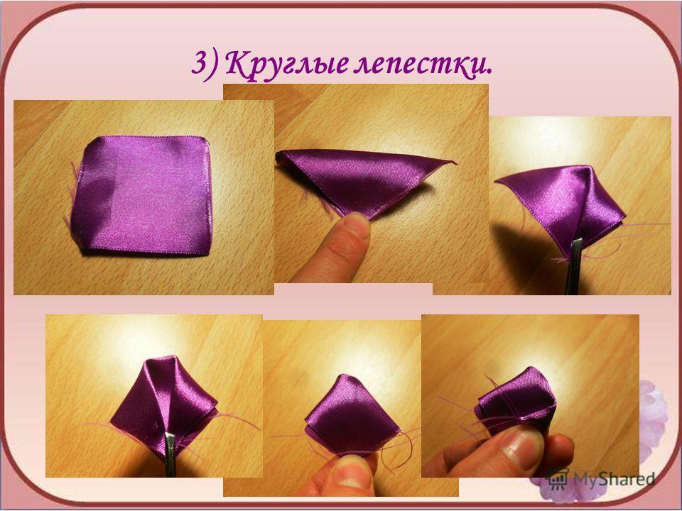 3) Круглые лепестки.