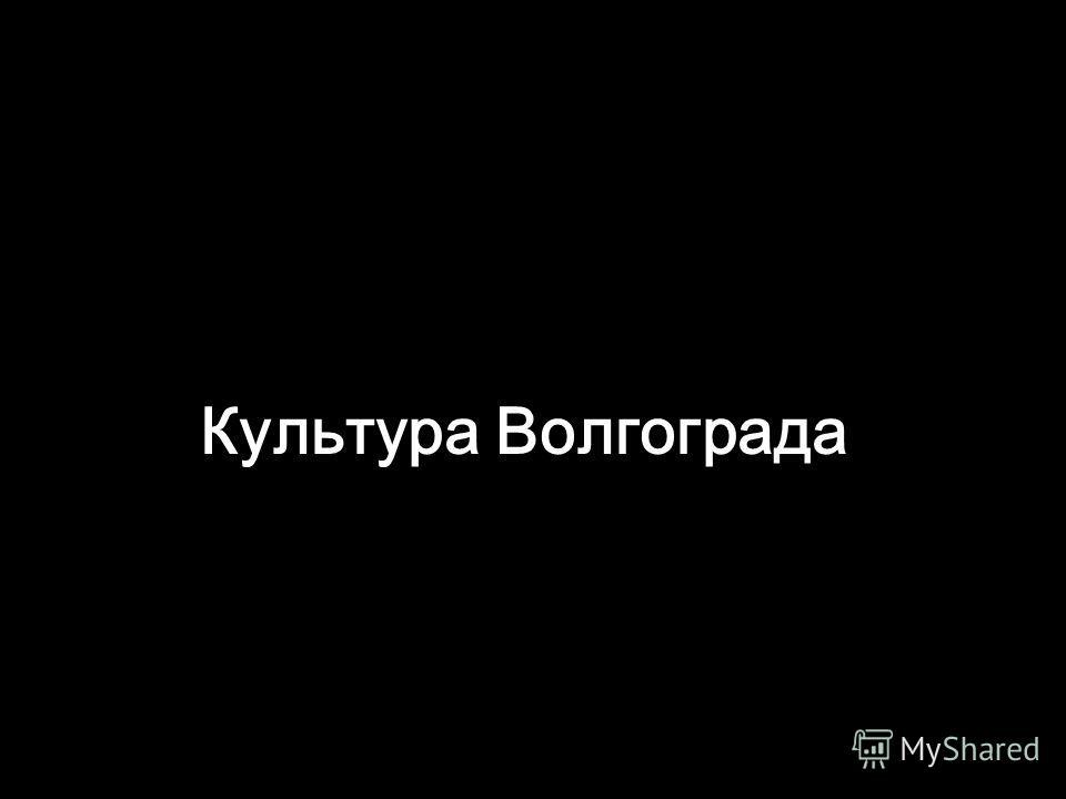 Культура Волгограда