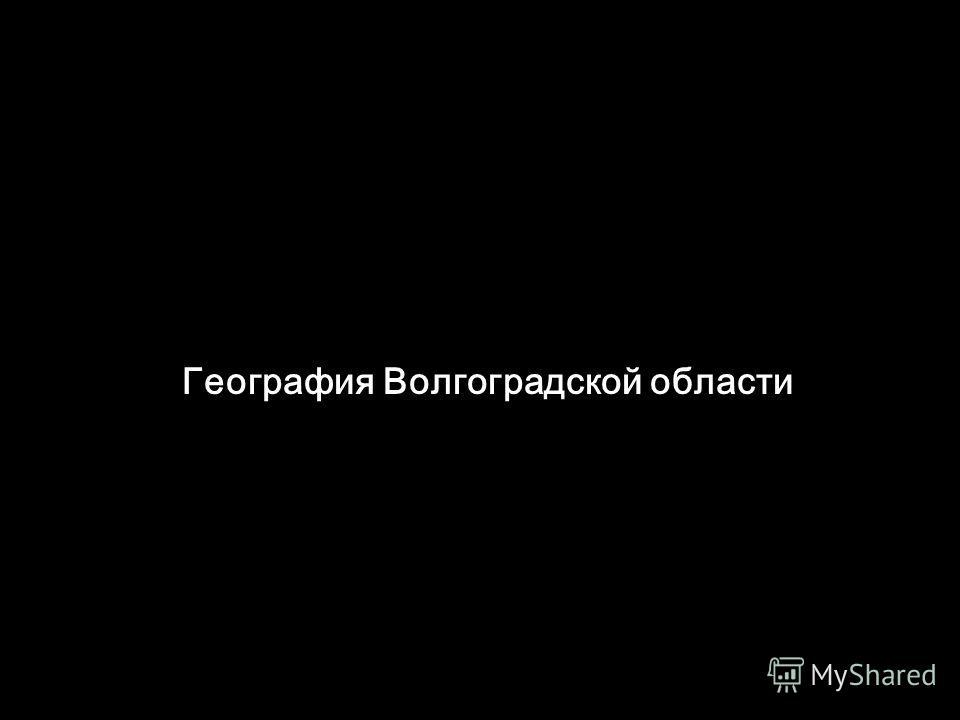 География Волгоградской области