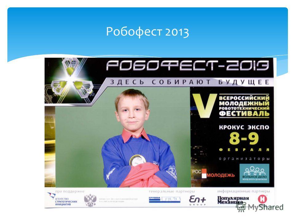 Робофест 2013