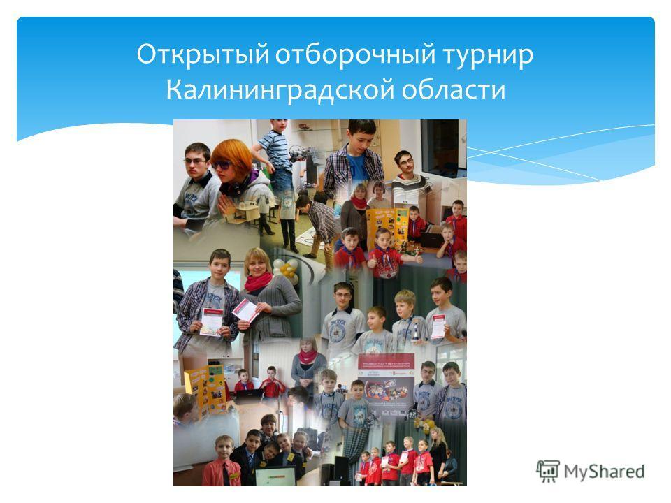 Открытый отборочный турнир Калининградской области