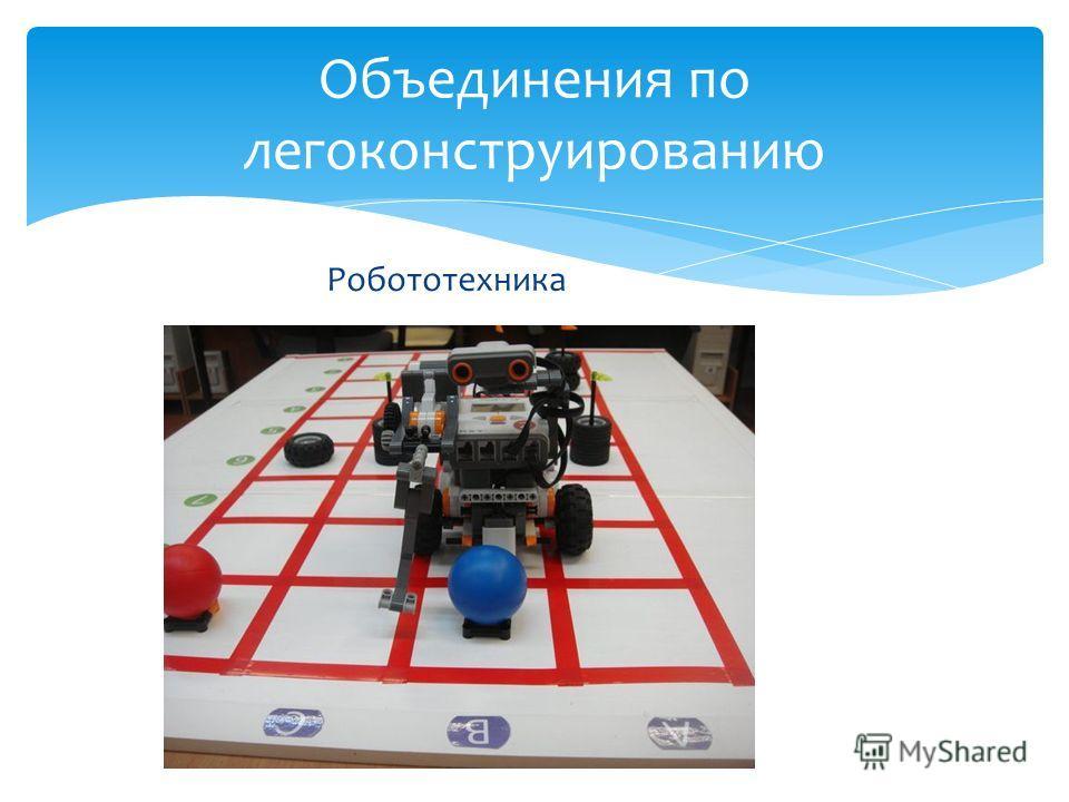 Объединения по легоконструированию Робототехника