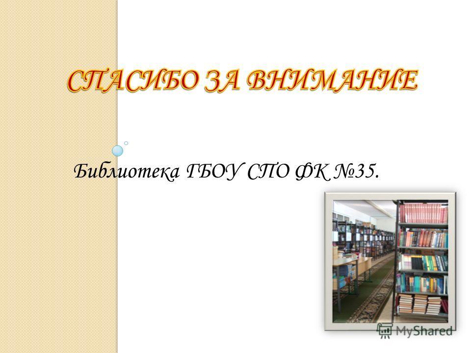 Библиотека ГБОУ СПО ФК 35.