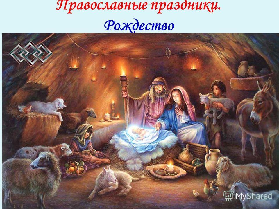Православные праздники. Рождество
