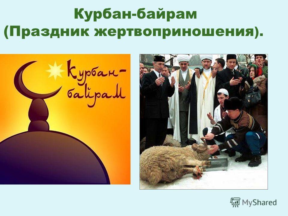 Курбан-байрам (Праздник жертвоприношения ).