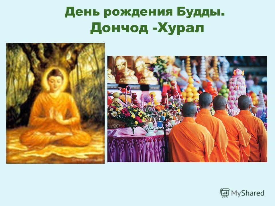 День рождения Будды. Дончод -Хурал