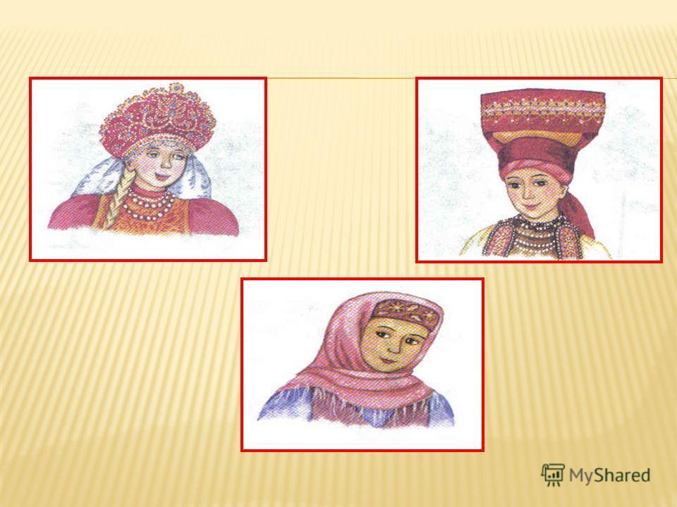 Рубаха – «панар» – украшалась вышивкой. Нагрудные украшения – «сюлгамы» – это бусы, медные и серебряные браслеты, кольца, монеты. Пояс назывался «пулай». Головной убор – «панго» Мордовский костюм
