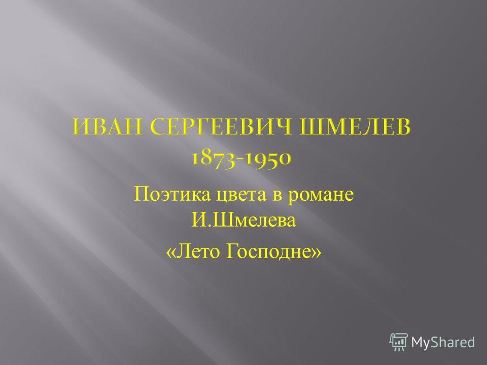 Поэтика цвета в романе И. Шмелева « Лето Господне »