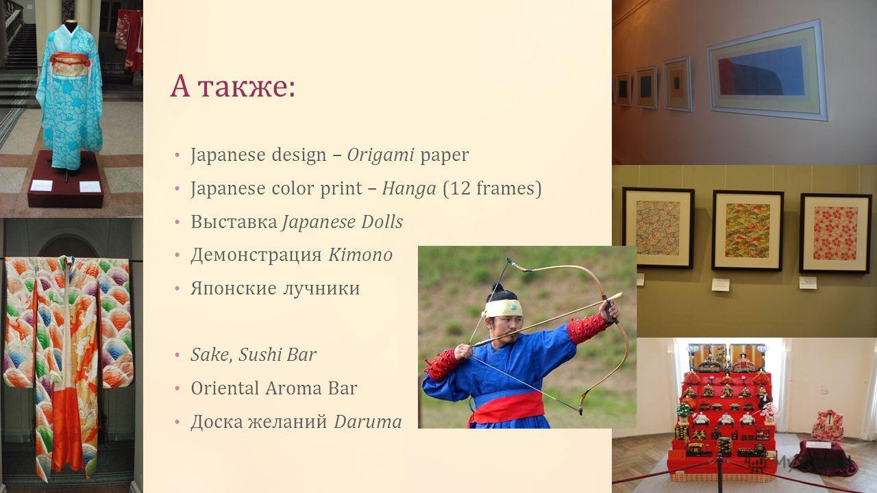 А также: Japanese design – Origami paper Japanese color print – Hanga (12 frames) Выставка Japanese Dolls Демонстрация Kimono Японские лучники Sake, Sushi Bar Oriental Aroma Bar Доска желаний Daruma