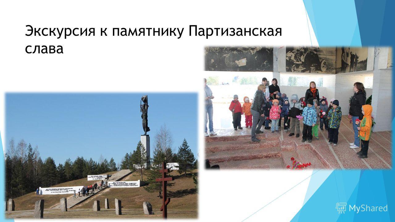 Экскурсия к памятнику Партизанская слава
