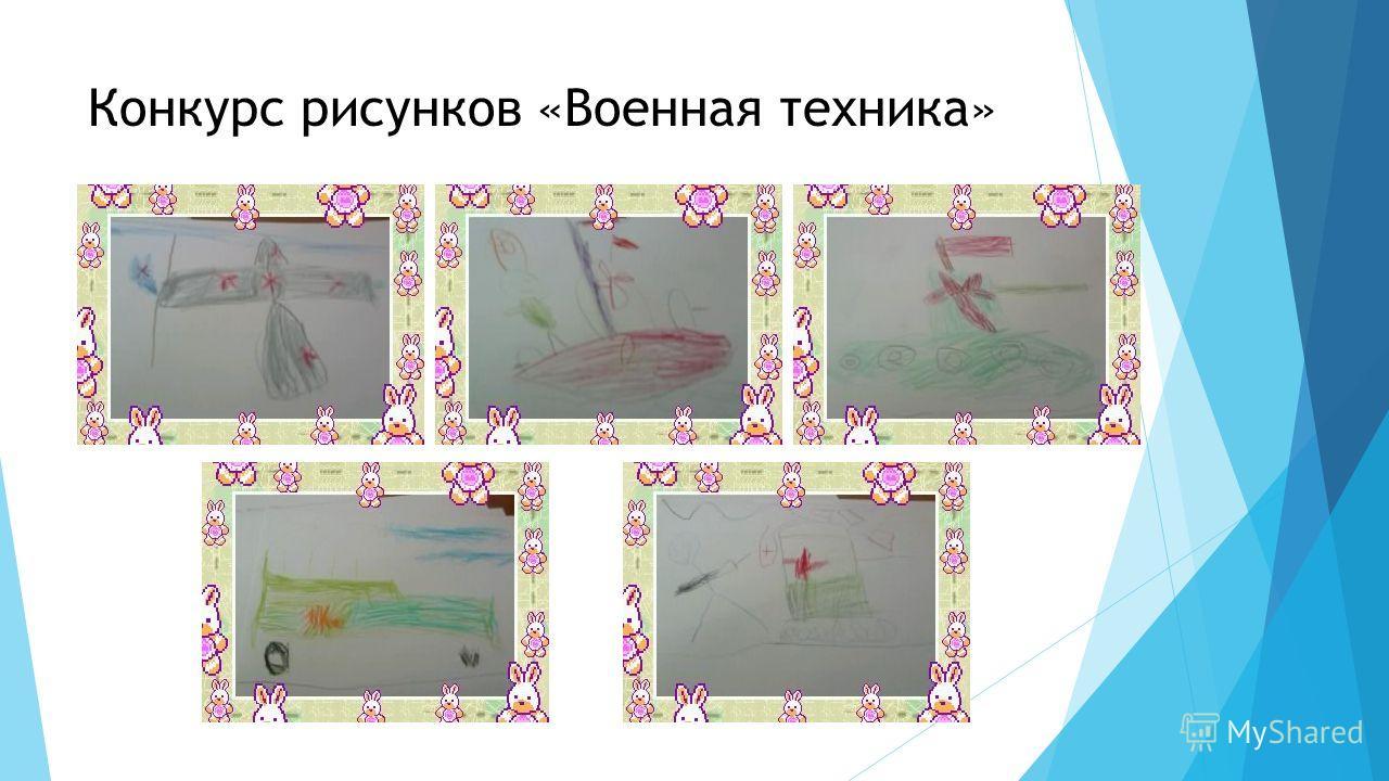 Конкурс рисунков «Военная техника»