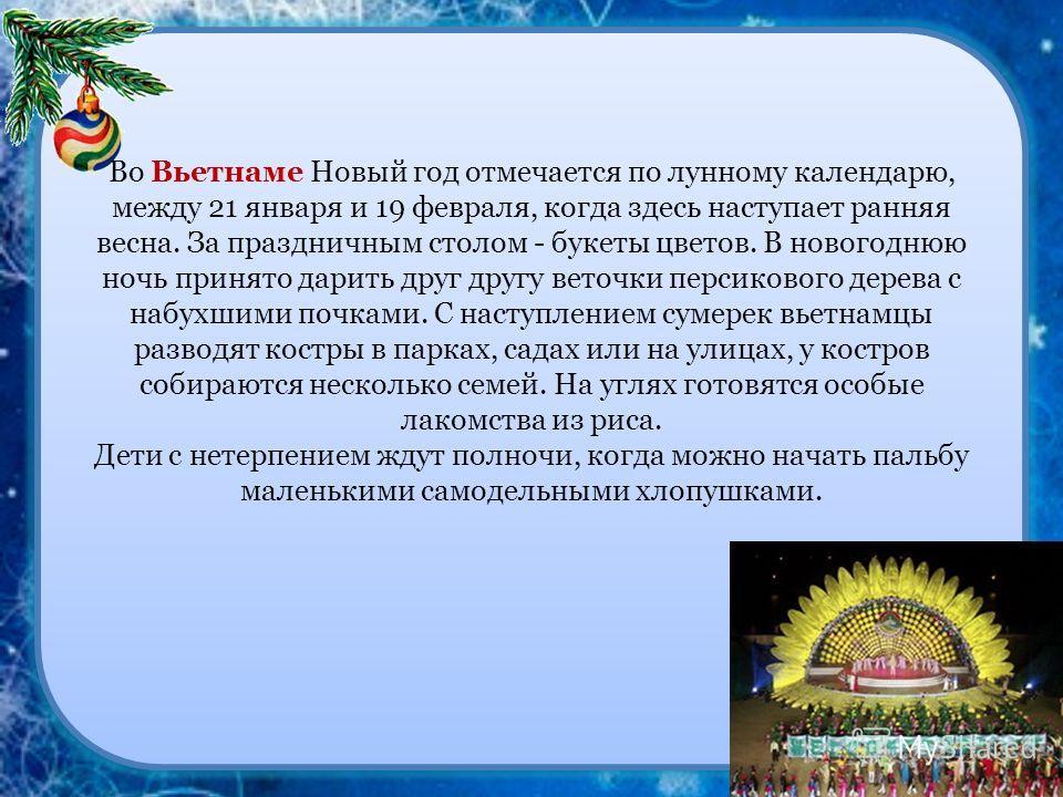 Во Вьетнаме Новый год отмечается по лунному календарю, между 21 января и 19 февраля, когда здесь наступает ранняя весна. За праздничным столом - букеты цветов. В новогоднюю ночь принято дарить друг другу веточки персикового дерева с набухшими почками