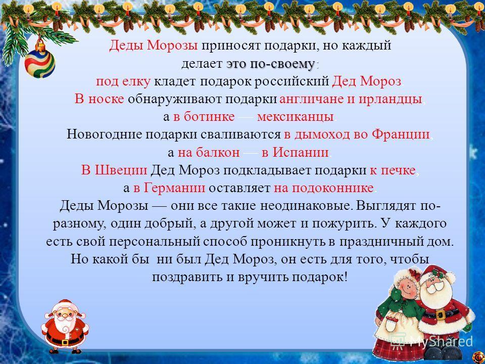 Деды Морозы приносят подарки, но каждый это по-своему: делает это по-своему: под елку кладет подарок российский Дед Мороз. В носке обнаруживают подарки англичане и ирландцы, а в ботинке мексиканцы. Новогодние подарки сваливаются в дымоход во Франции,