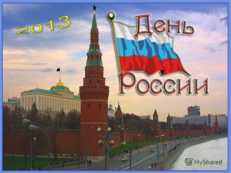 Флаг россии синий цвет