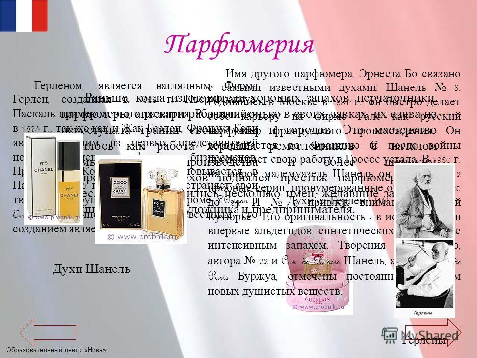 Образовательный центр «Нива» Парфюмерия Раньше, когда изготовители хороших запахов, перчаточники - парфюмеры, аптекари работали только в своих лавках, их слава не переступала границ своих улиц и городов. Это мастерство ценилось как работа хороших рем