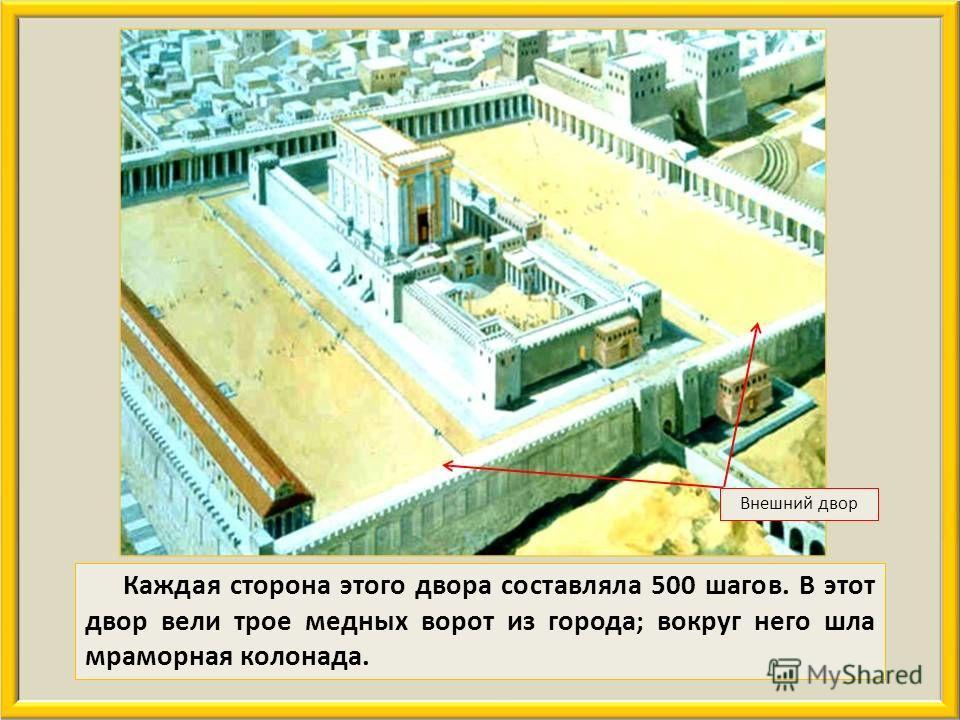 Вся поверхность горы была разделена на три части. Сооружение огромной стены по восточной стороне дало возможность нижнюю и самую широкую террасу обратить в четырехугольник двора скинии и устроить здесь внешний двор для народа.