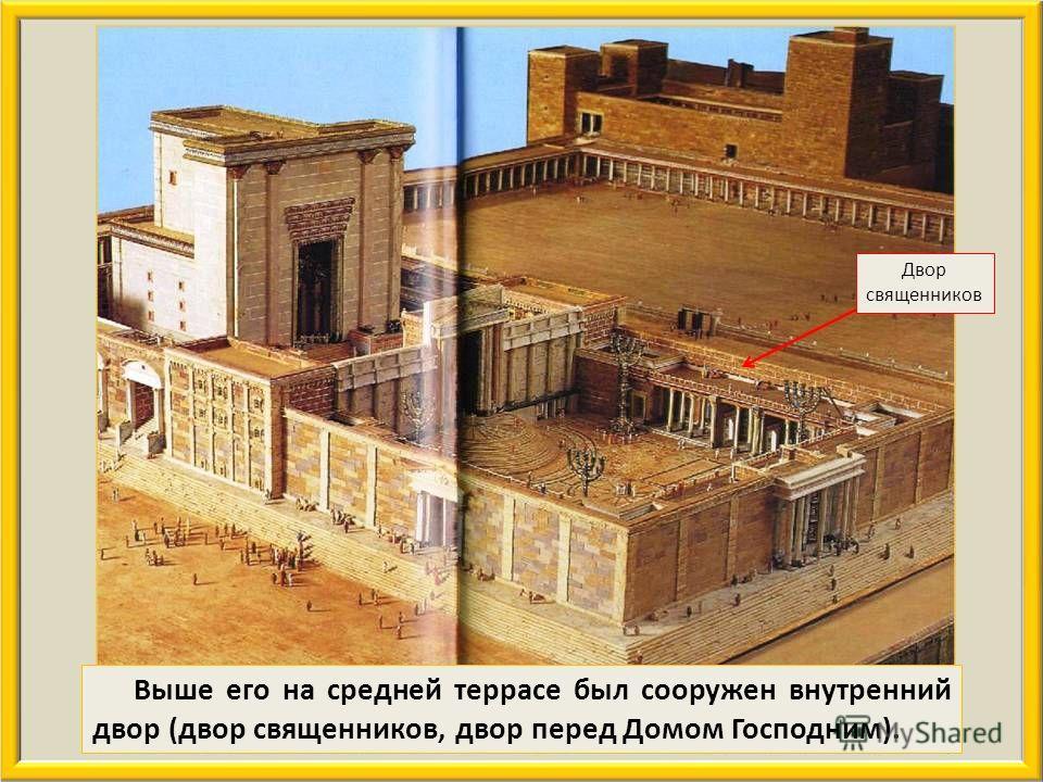 Каждая сторона этого двора составляла 500 шагов. В этот двор вели трое медных ворот из города; вокруг него шла мраморная колонада. Внешний двор