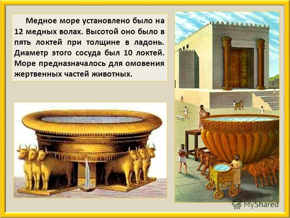 Некрасовская Л. Храм в Иерусалиме Здесь находился жертвенник (алтарь всесожжений) и умывальница (медное море).
