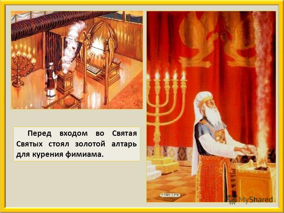 В святилище стояло 10 золотых светильников и столько же золотых трапез для хлебов предложения.