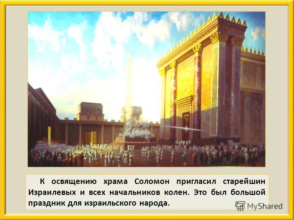 Местоположение горы способствовало тому, чтобы храм производил прекрасное впечатление. Особенно со стороны горы Елеонской храм смотрелся необыкновенно величественным зданием.