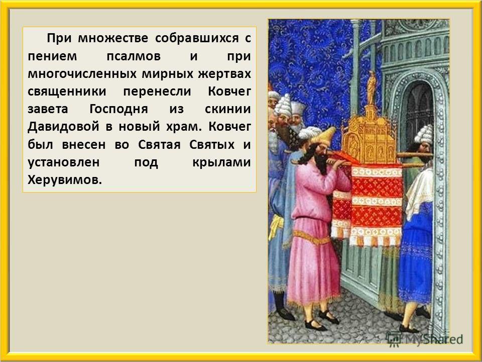 К освящению храма Соломон пригласил старейшин Израилевых и всех начальников колен. Это был большой праздник для израильского народа.