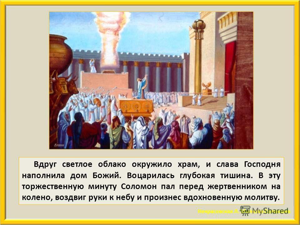 Когда священники вышли из святилища, раздалось величественное пение, загремели трубы, кимвалы и другие музыкальные орудия. Все: и трубящие, и поющие – согласно, как один человек, восхваляли Бога.