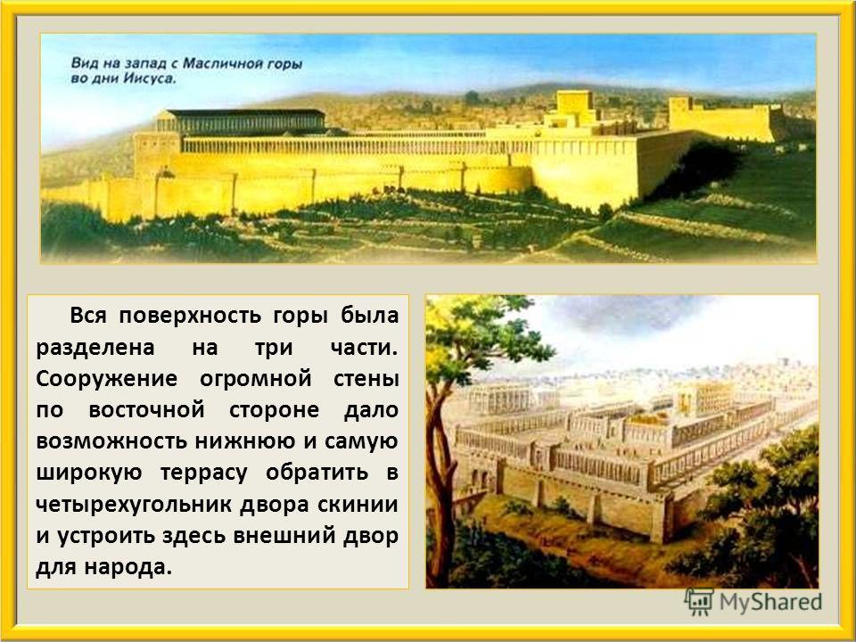 План храма повторял план скинии, только в гораздо больших размерах.