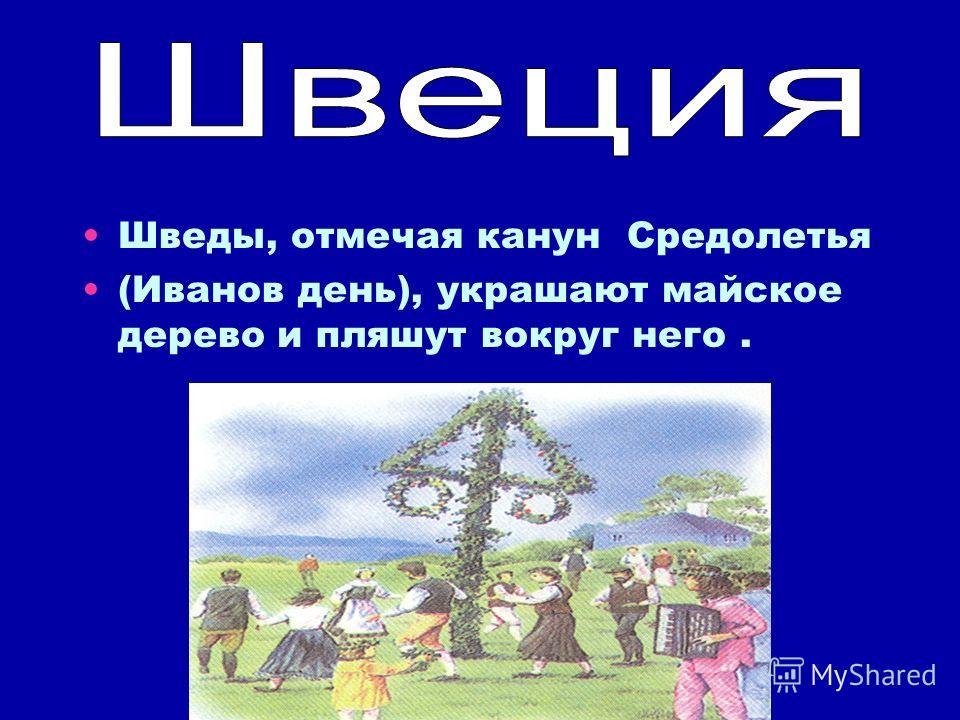 Шведы, отмечая канун Средолетья (Иванов день), украшают майское дерево и пляшут вокруг него.
