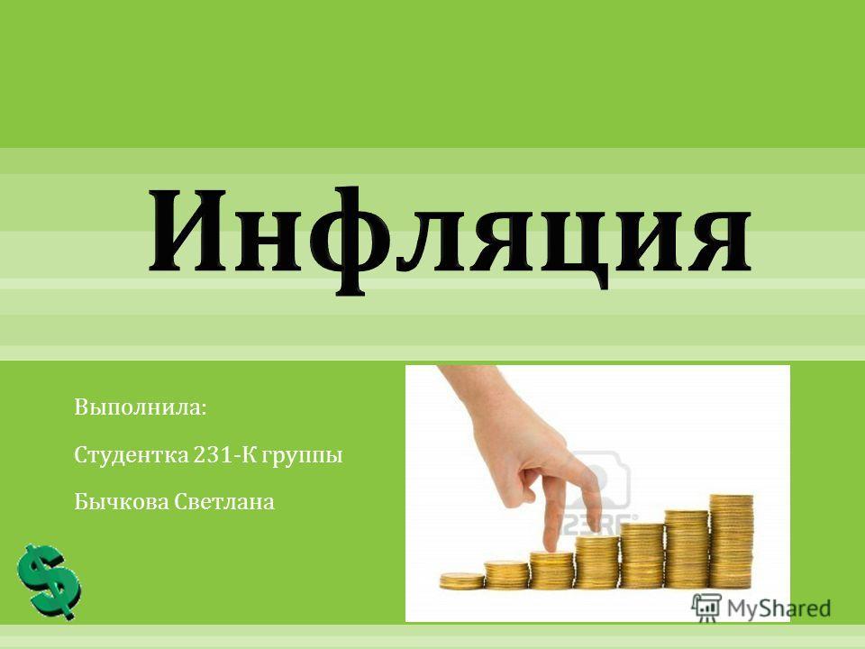 Выполнила : Студентка 231- К группы Бычкова Светлана