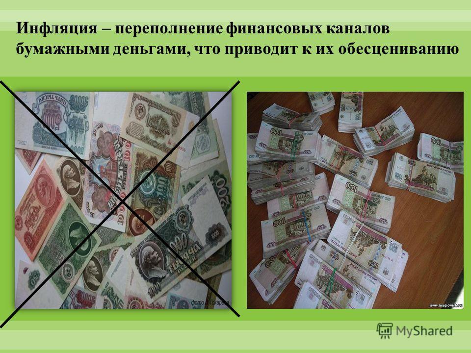 Инфляция – переполнение финансовых каналов бумажными деньгами, что приводит к их обесцениванию