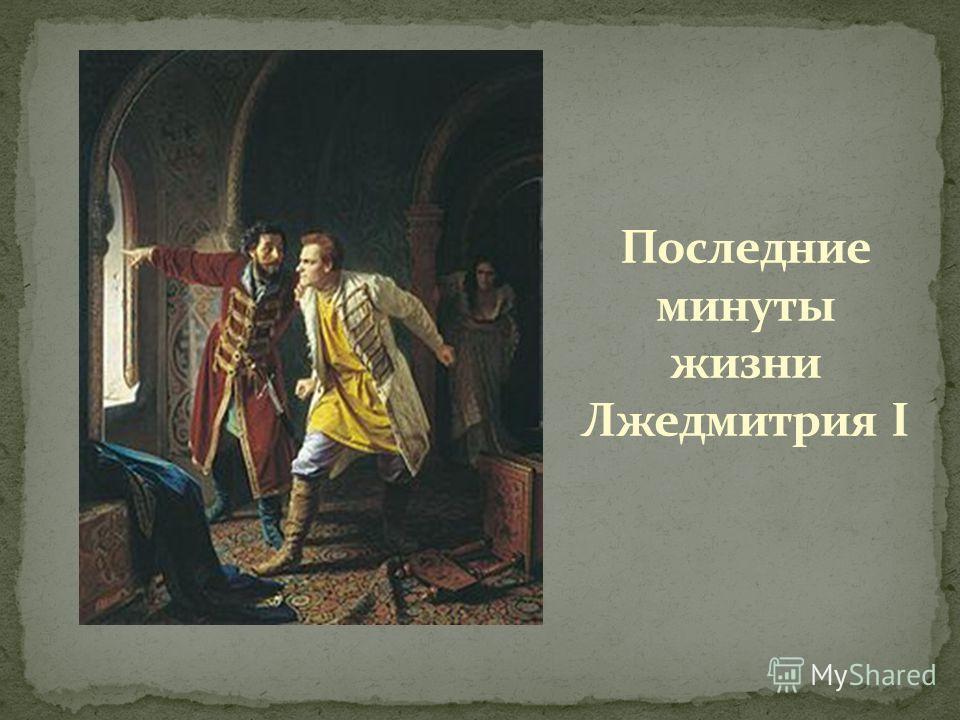 14 мая 1606 года Василий Шуйский собрал верных ему купцов и служилых людей, вместе с которыми составил план ответных действий полякам отметили дома, в которых они живут, и решили в субботу ударить в набат и призвать народ под предлогом защиты царя к