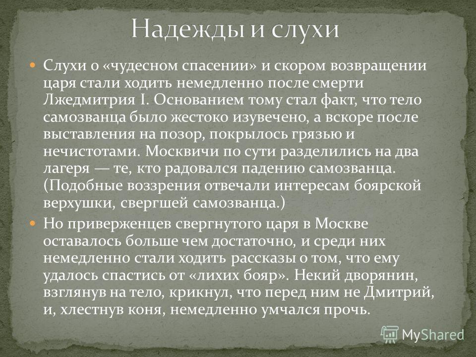 Лжедми́трий II, также Тушинский или Калужский вор (дата и место рождения неизвестны умер 11 (21) декабря 1610, Калуга) самозванец, выдававший себя за сына Ивана Грозного, царевича Димитрия и, соответственно, за спасшегося 17 мая 1606 г. Лжедмитрия I.