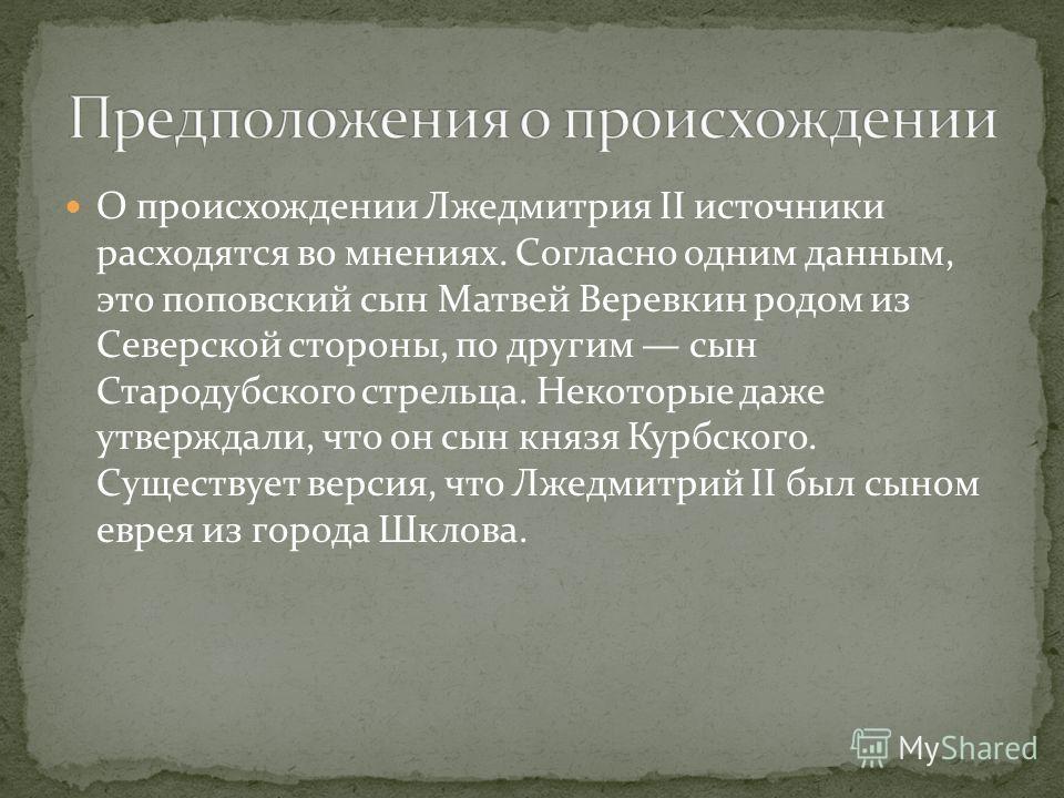 Слухи о «чудесном спасении» и скором возвращении царя стали ходить немедленно после смерти Лжедмитрия I. Основанием тому стал факт, что тело самозванца было жестоко изувечено, а вскоре после выставления на позор, покрылось грязью и нечистотами. Москв