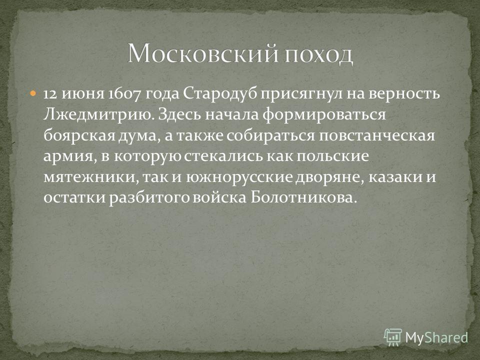 О происхождении Лжедмитрия II источники расходятся во мнениях. Согласно одним данным, это поповский сын Матвей Веревкин родом из Северской стороны, по другим сын Стародубского стрельца. Некоторые даже утверждали, что он сын князя Курбского. Существуе