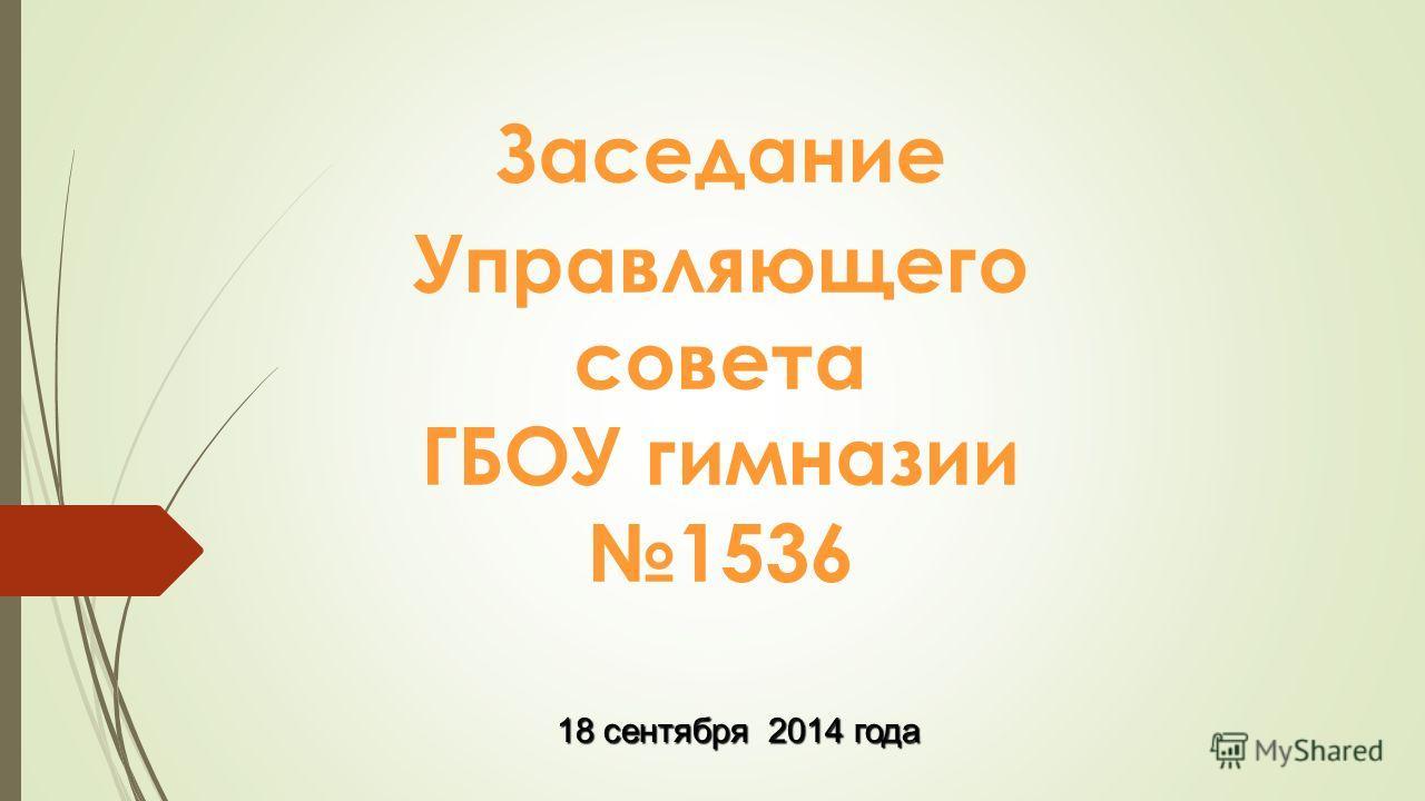 Заседание Управляющего совета ГБОУ гимназии 1536 18 сентября 2014 года