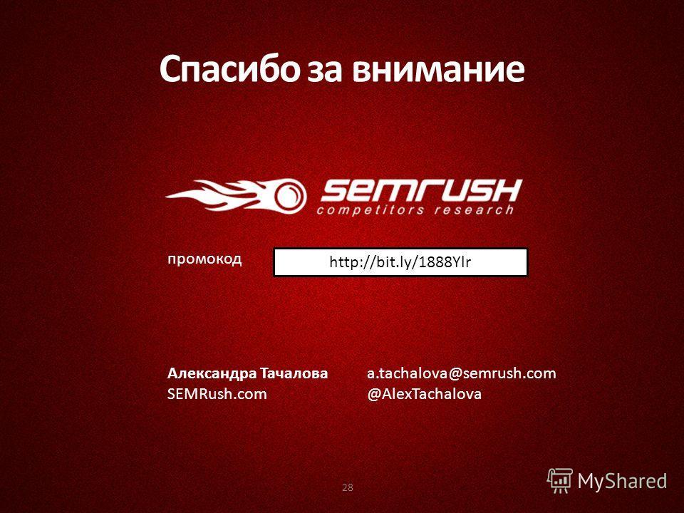 Спасибо за внимание 28 Александра Тачалова SEMRush.com промокод http://bit.ly/1888Ylr a.tachalova@semrush.com @AlexTachalova