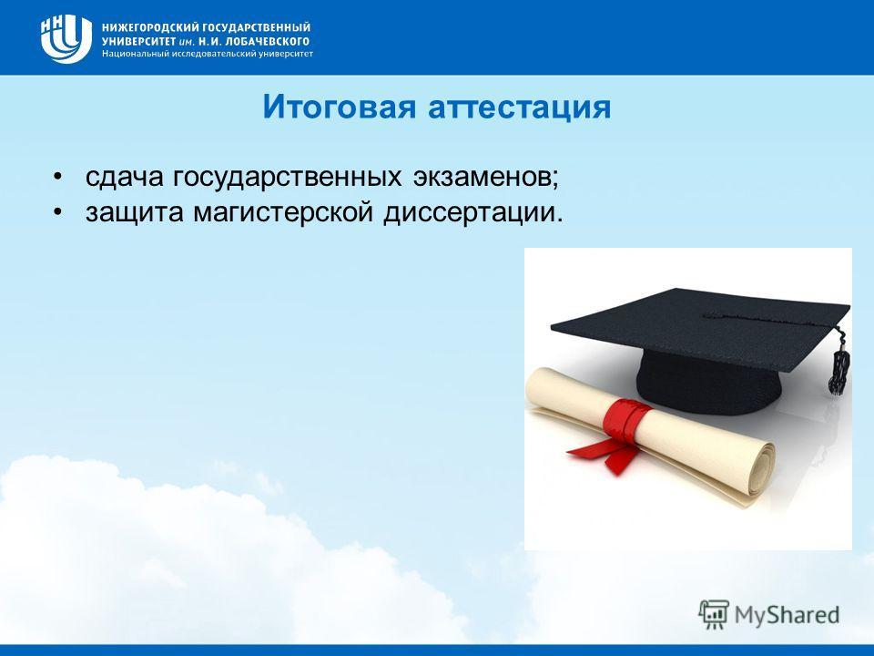 Итоговая аттестация сдача государственных экзаменов; защита магистерской диссертации.