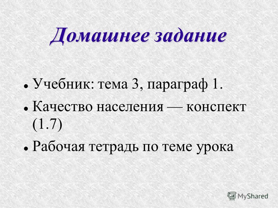 Домашнее задание Учебник: тема 3, параграф 1. Качество населения конспект (1.7) Рабочая тетрадь по теме урока