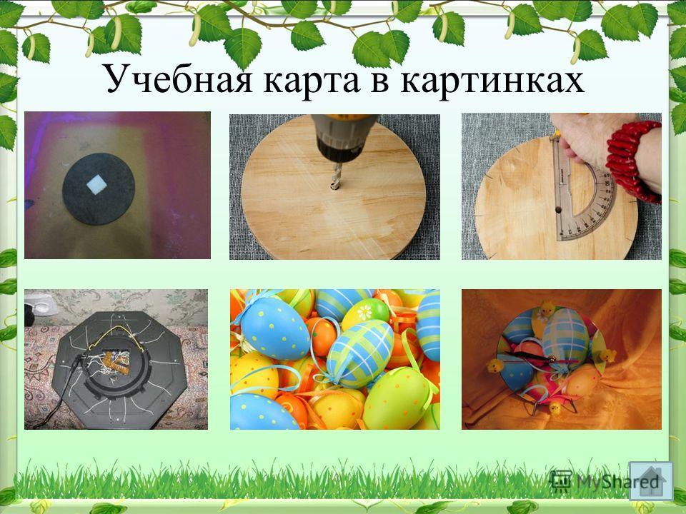 "Презентация на тему: ""«Часы праздничные» Выполнил: Ученик ...: http://www.myshared.ru/slide/958759/"